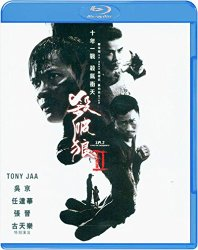 Spl II: Time for Consequences [Blu-ray]